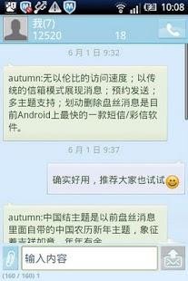 Easy SMS Blue Sky Theme screenshot