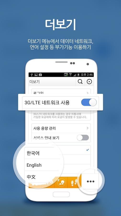 스마트투어가이드 - screenshot