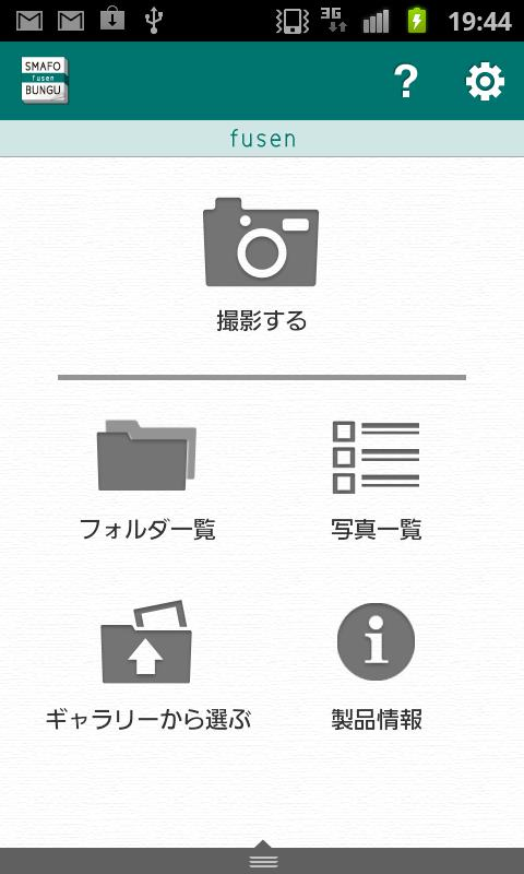 SMAFO BUNGU - fusen- screenshot