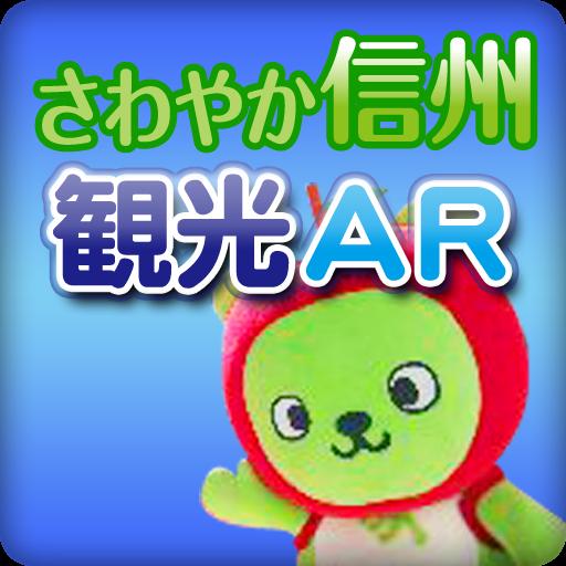 旅游のさわやか信州観光ARwithアルクマ LOGO-記事Game
