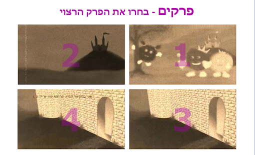 ‫פונפונית‬‎- screenshot thumbnail