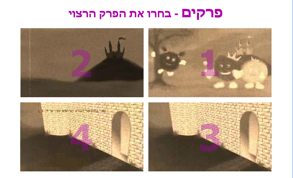 פונפונית - screenshot
