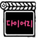 수다쟁이(영화 다이어리) logo