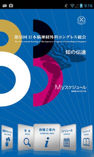 第33回日本脳神経外科コングレス総会 Myスケジュール