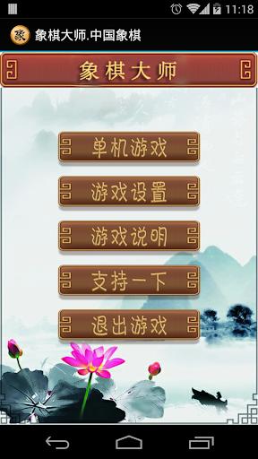 象棋大師.中國象棋