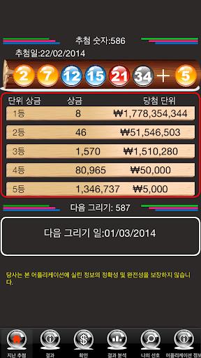 韓國樂透6 45 Lotto 6 45
