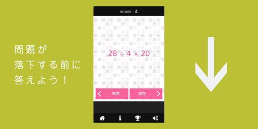 免費休閒App|脳トレ!奇数と偶数|阿達玩APP