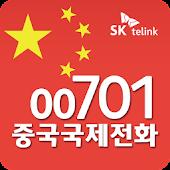 SK텔링크 00701 중국국제전화 - 무료국제전화제공