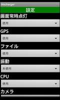 Screenshot of Discharger