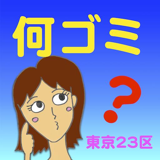 生活App|これ、何ゴミ?東京23区 LOGO-3C達人阿輝的APP