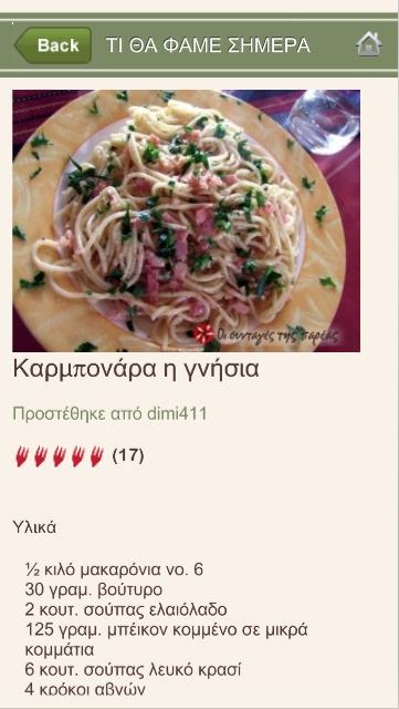 Τι θα φάμε σήμερα - screenshot