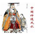 中国神通风水学 icon