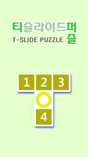 티슬라이드 퍼즐