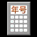 年号電卓E logo