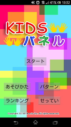 KIDSパネル