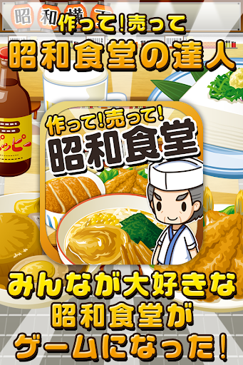昭和食堂の達人~つくって売ってお店をでっかく ~