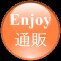 Enjoy通販★楽天など4サイトを一括サーチ(通販アプリ) logo