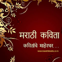 Marathi Kavita icon