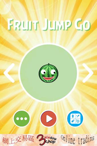 玩免費休閒APP|下載生果跳跳跳 app不用錢|硬是要APP