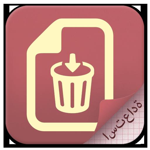 استرداد الملف المحذوف دليل 生產應用 App LOGO-硬是要APP