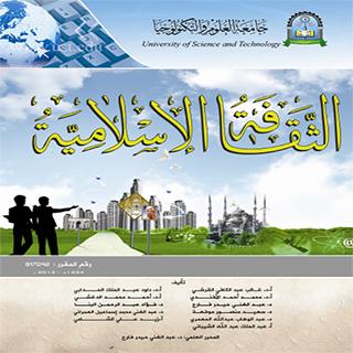 الثقافة الإسلامية