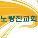 노량진교회 logo
