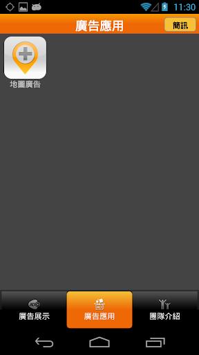 玩免費商業APP|下載VponShow330 app不用錢|硬是要APP