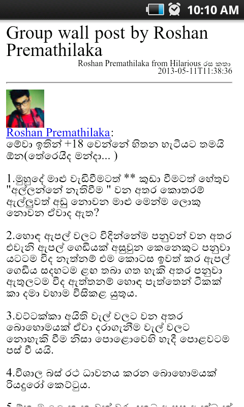 Sri Jokes | Jokes in Sinhala- screenshot