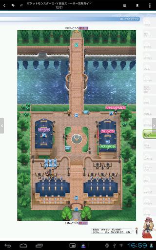 無料书籍Appのポケモン X・Y 公式完全攻略ガイド ~お試し版~|記事Game