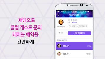 Screenshot of 클럽믹스 - 클럽 정보, 클럽 게스트 (매스,앤써 등)