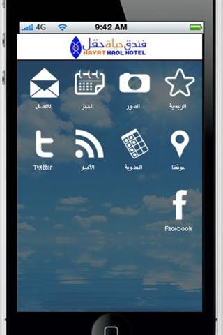 【免費旅遊App】Hayat Haql Hotel-APP點子