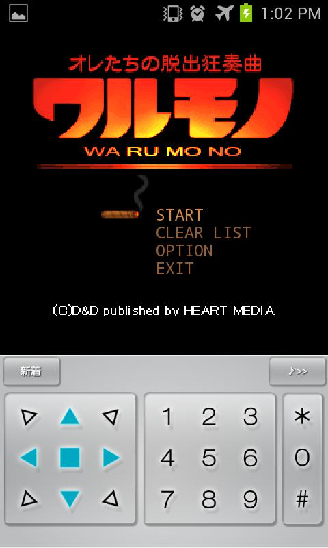 【脱出ゲーム】ワルモノ狂奏曲- screenshot