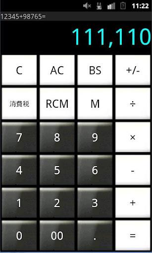 電卓(strCalc)・メモ+