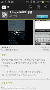 keyboard Rankings(Hangul) - screenshot thumbnail