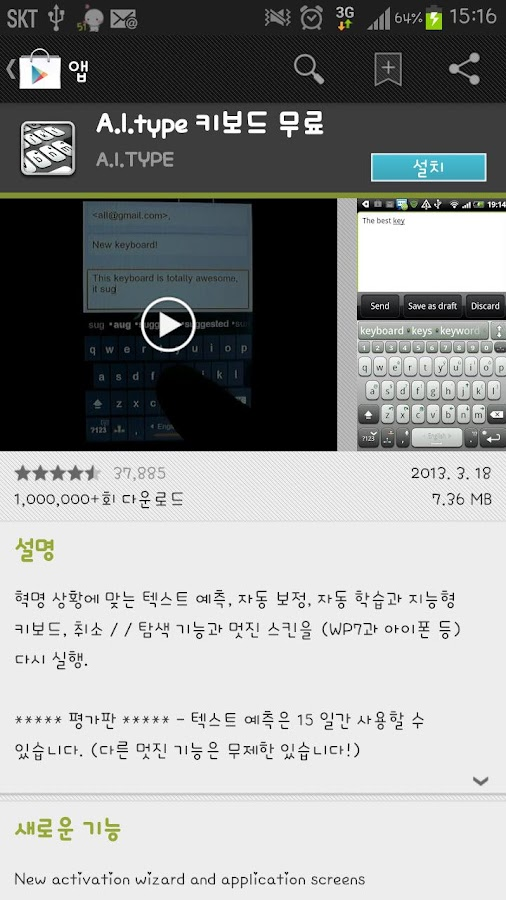 keyboard Rankings(Hangul) - screenshot