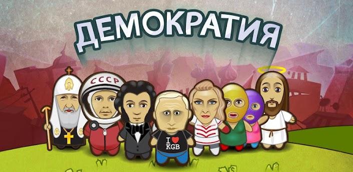 Скачать игру Демократия - веселая политическая головоломка