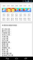 Screenshot of 我的香港天氣