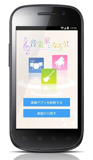 楽器演奏アプリ無料診断 -音楽家になろう!-