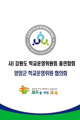 양양군 학교운영위원회