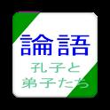 論語 孔子と弟子たち logo
