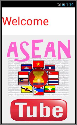 ASEAN Tube คลิปความรู้อาเซียน