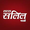 Saras Salil Marathi icon