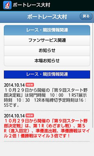 ボートレース大村 公式アプリ 運動 App-愛順發玩APP