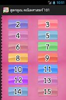 Screenshot of สูตรคูณ คณิตศาสตร์ 101