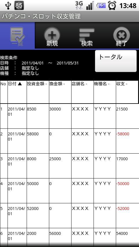 パチ・スロ収支帖アプリ- screenshot
