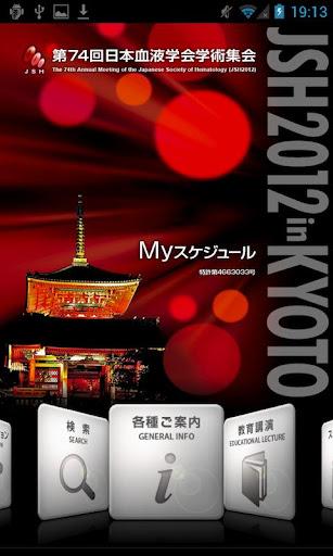 第74回日本血液学会学術集会 Myスケジュール