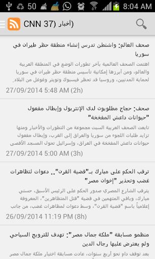 CNN Arabic العربية