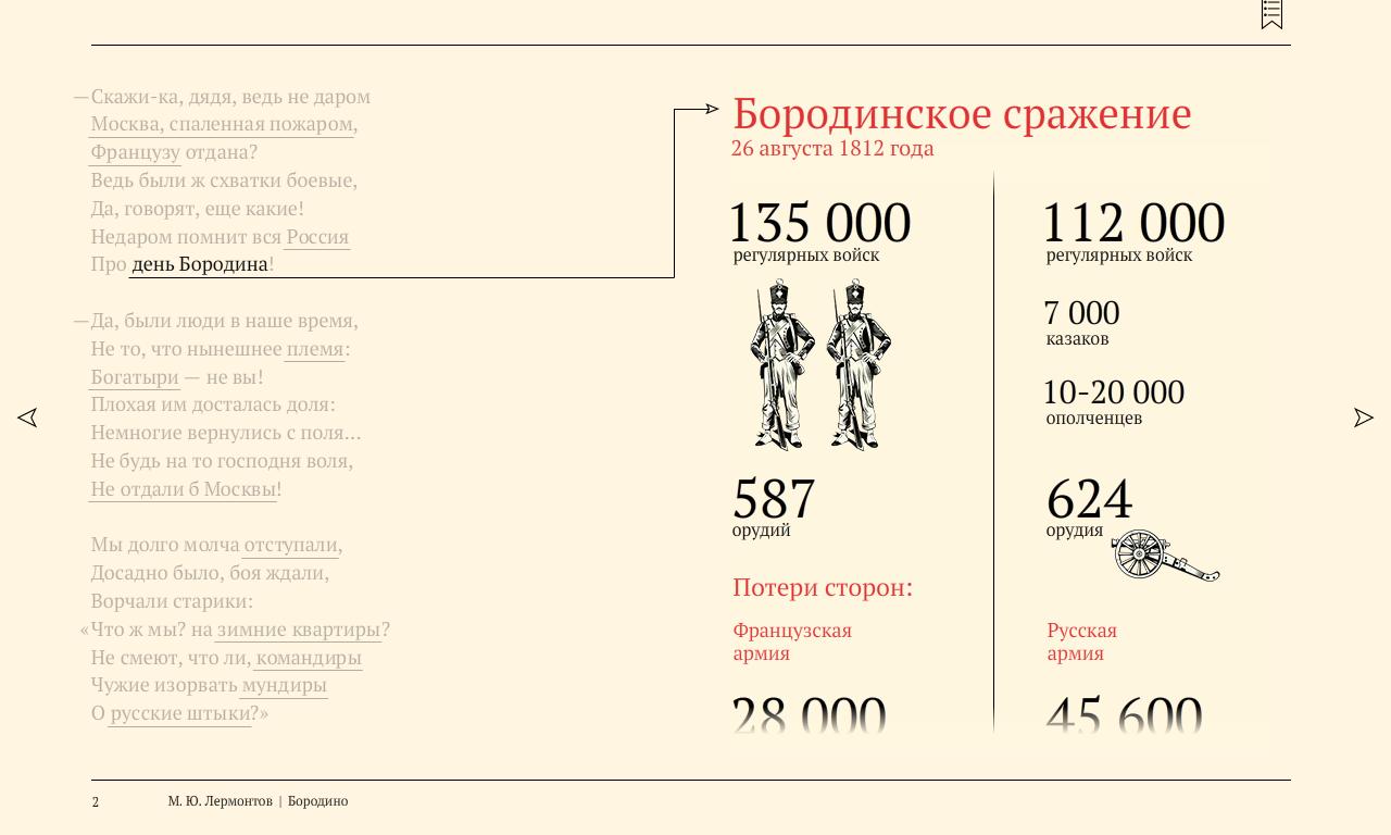 Учебник по русскому языку 5 класс 2 часть бунеев читать