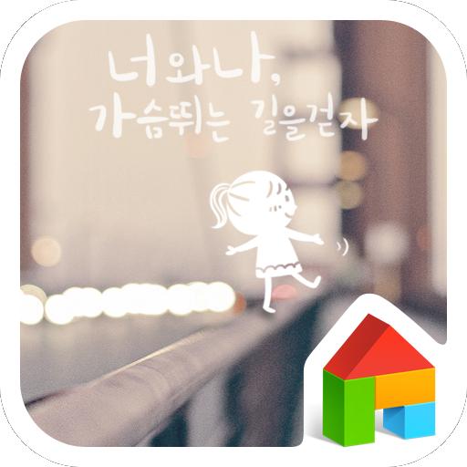 가슴 뛰는 길을 걷자 도돌런처테마 個人化 App LOGO-硬是要APP