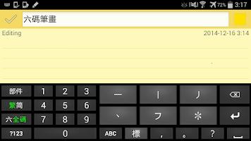 Screenshot of 六碼筆畫